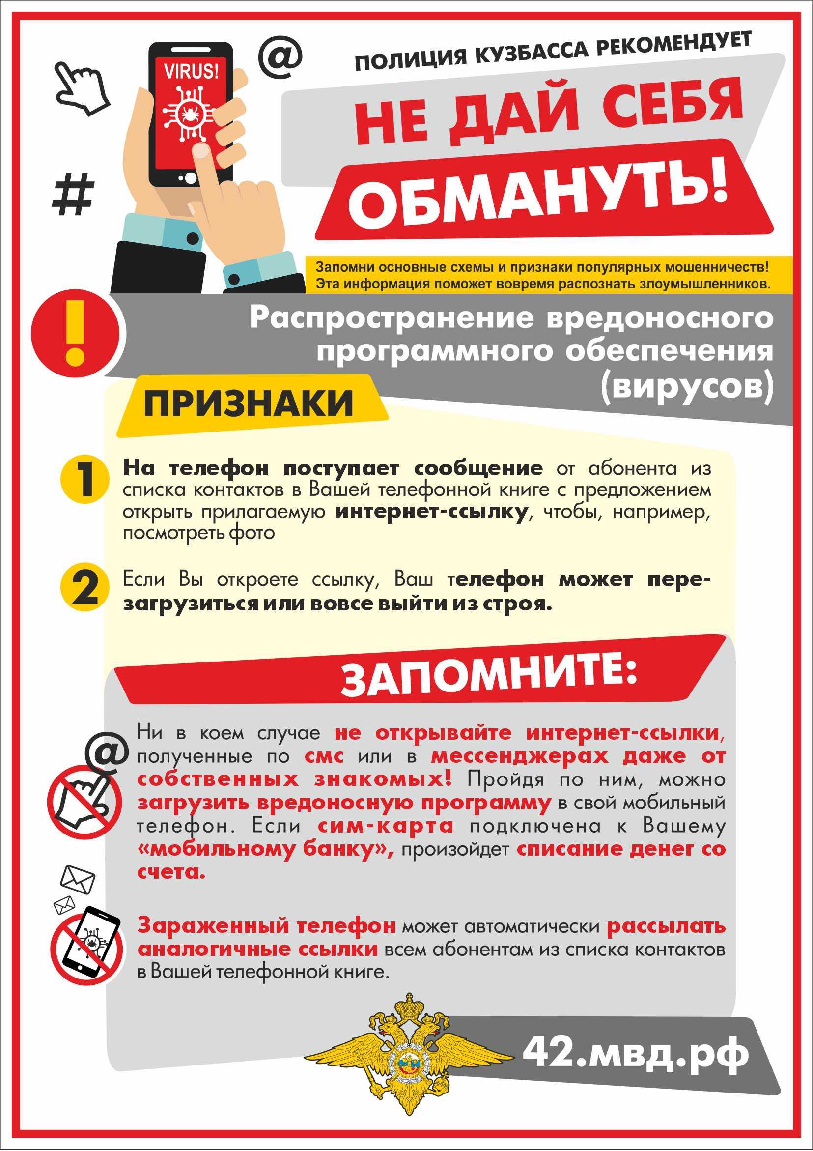 мошенники_3