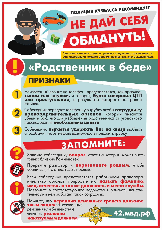 мошенники_4