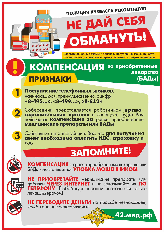 мошенники_6