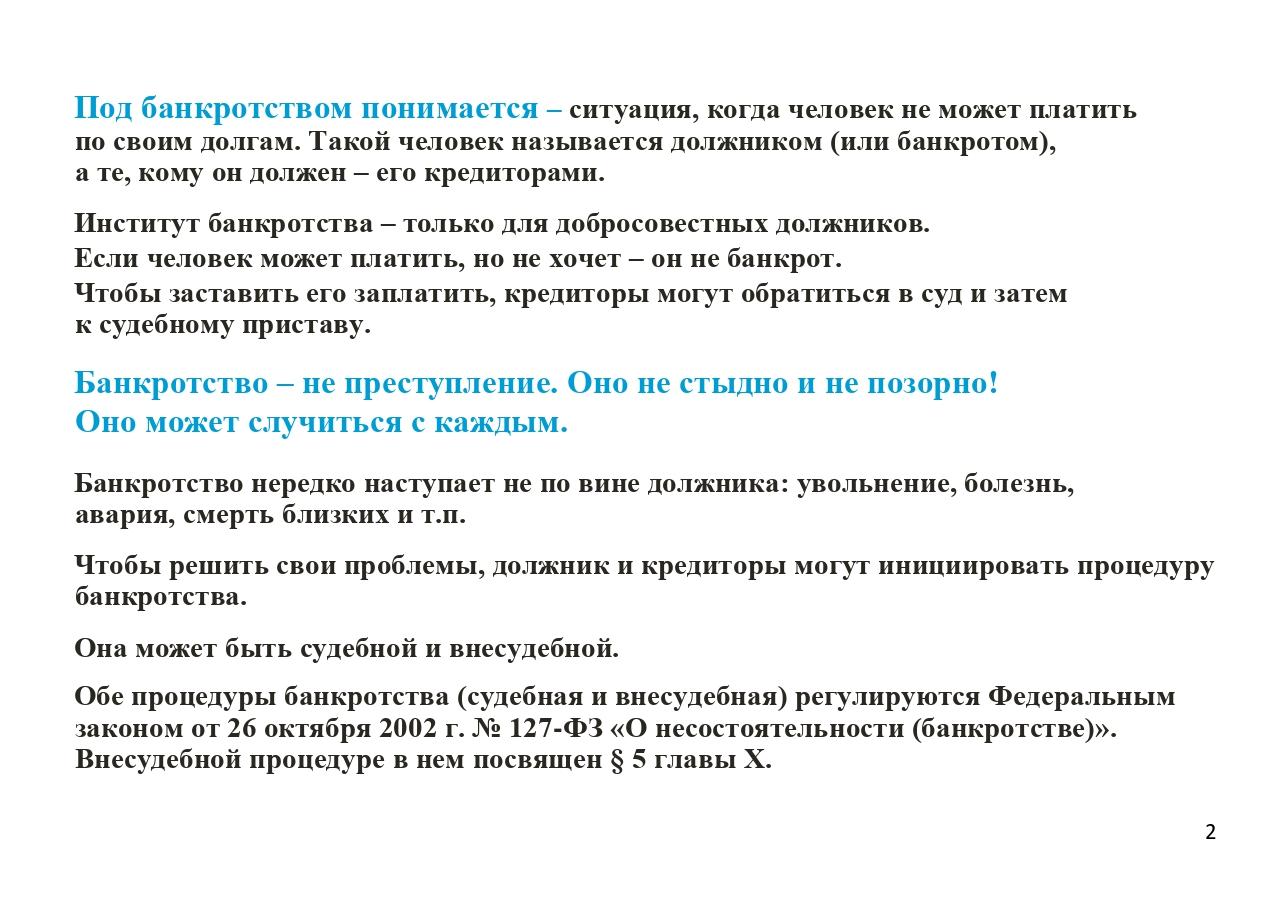 Презентация по банкротству(1)_page-0002