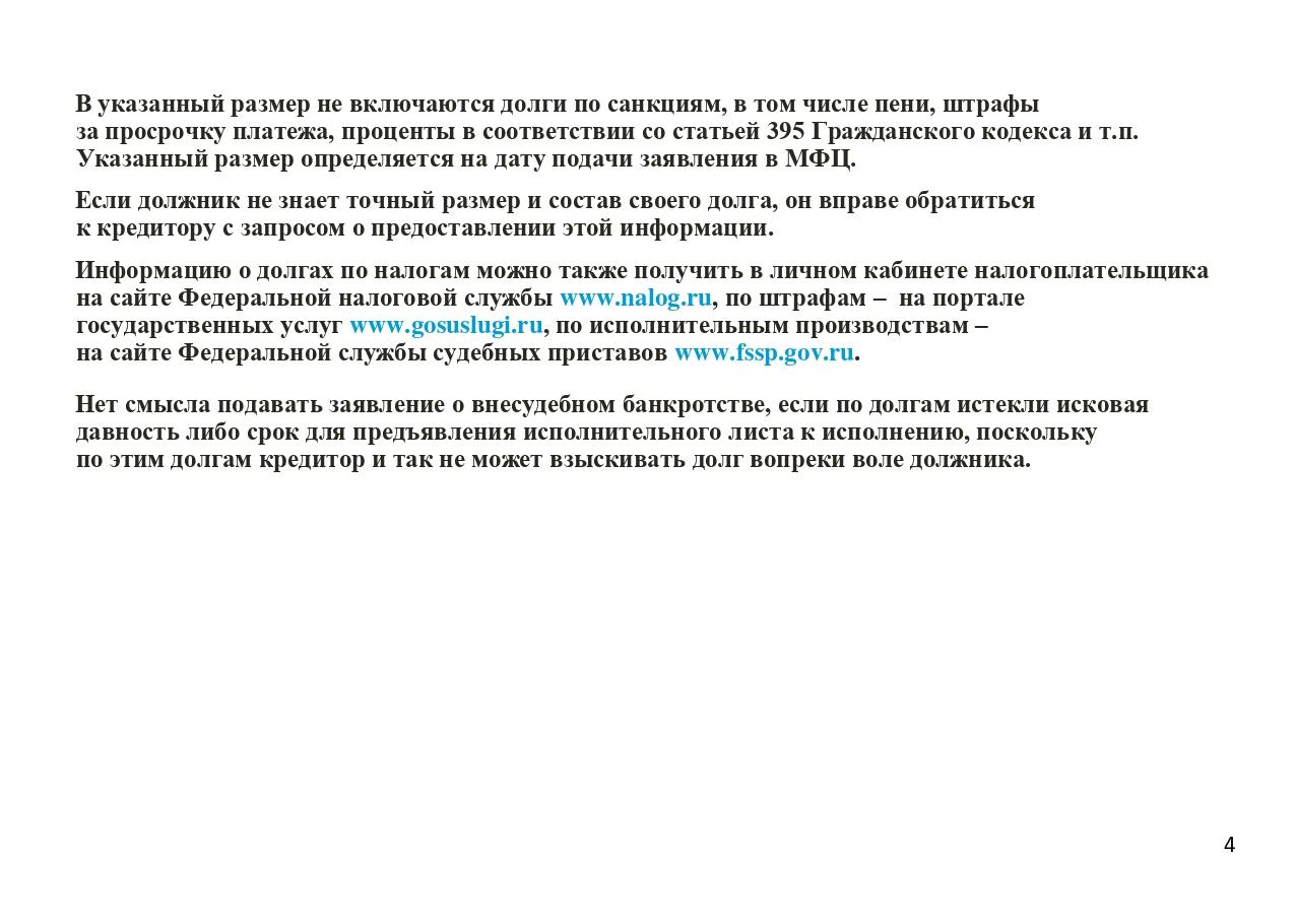 Презентация по банкротству(1)_page-0004