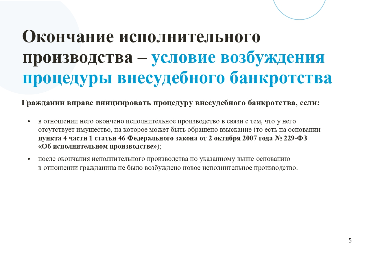 Презентация по банкротству(1)_page-0005