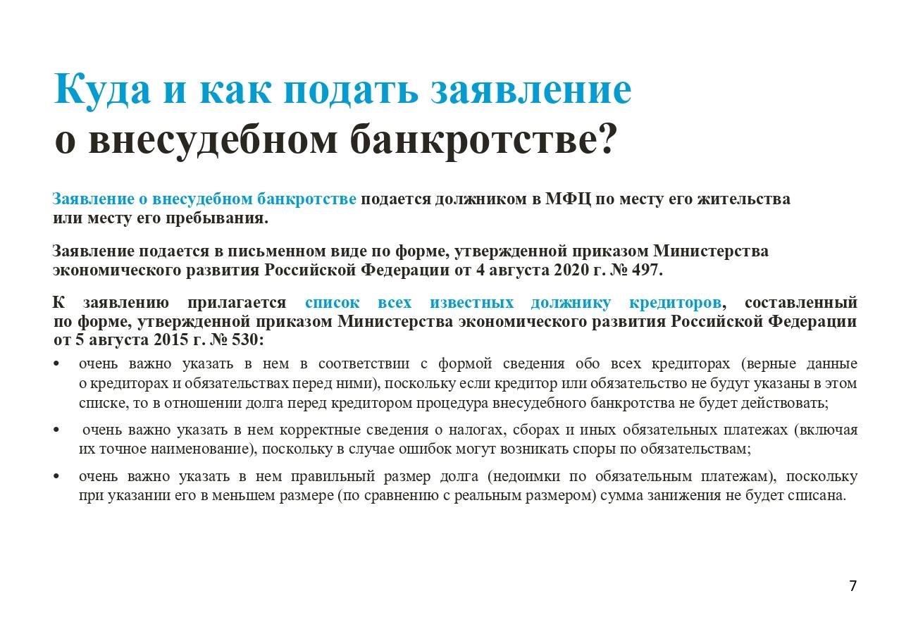 Презентация по банкротству(1)_page-0007