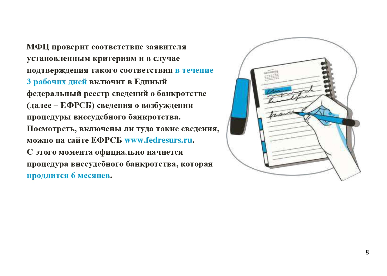 Презентация по банкротству(1)_page-0008