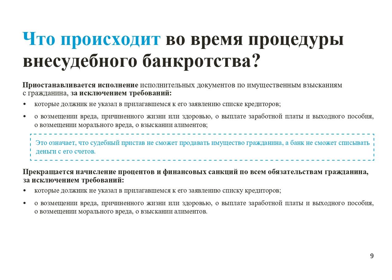 Презентация по банкротству(1)_page-0009