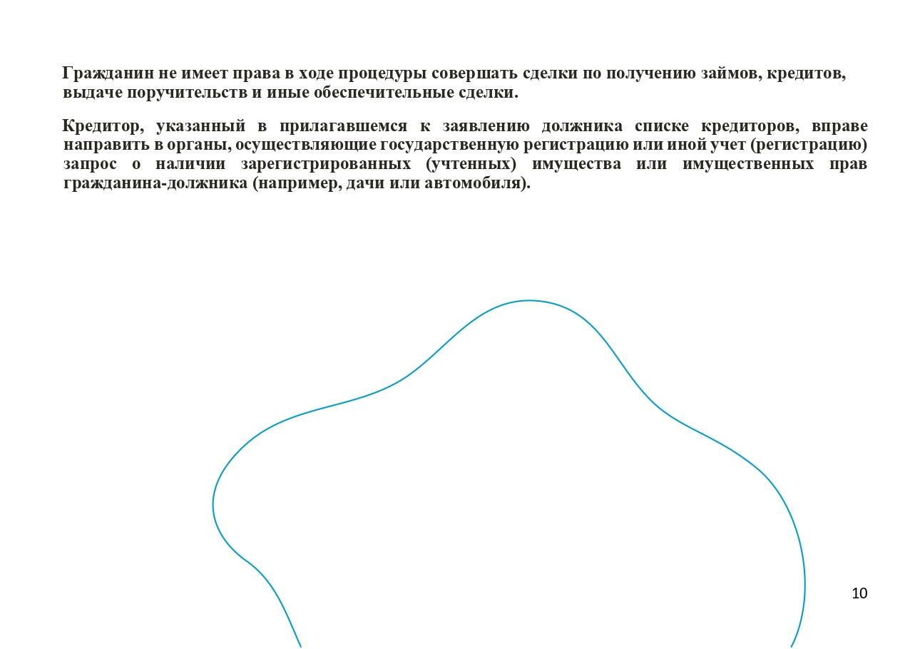 Презентация по банкротству(1)_page-0010