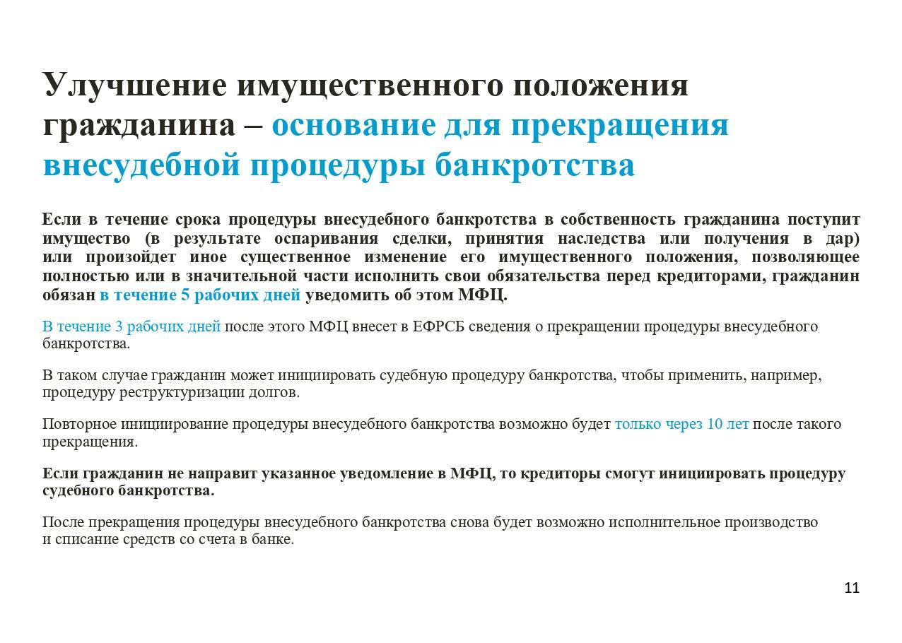 Презентация по банкротству(1)_page-0011