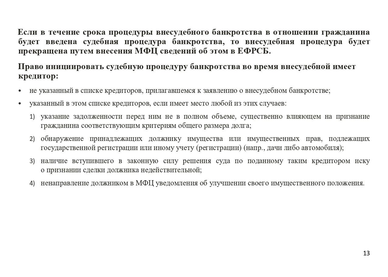 Презентация по банкротству(1)_page-0013