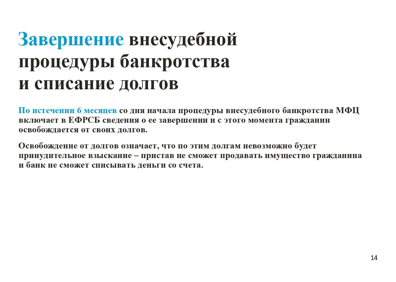 Презентация по банкротству(1)_page-0014