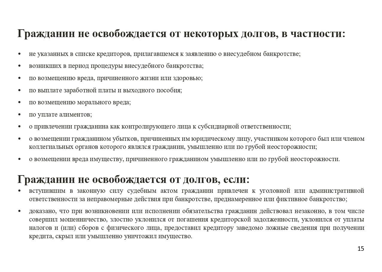 Презентация по банкротству(1)_page-0015