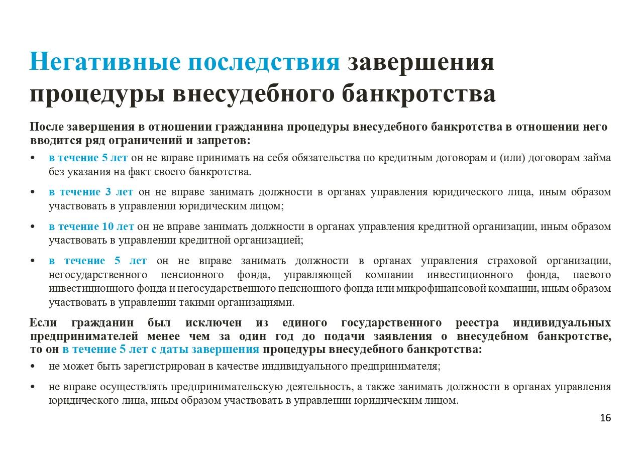 Презентация по банкротству(1)_page-0016