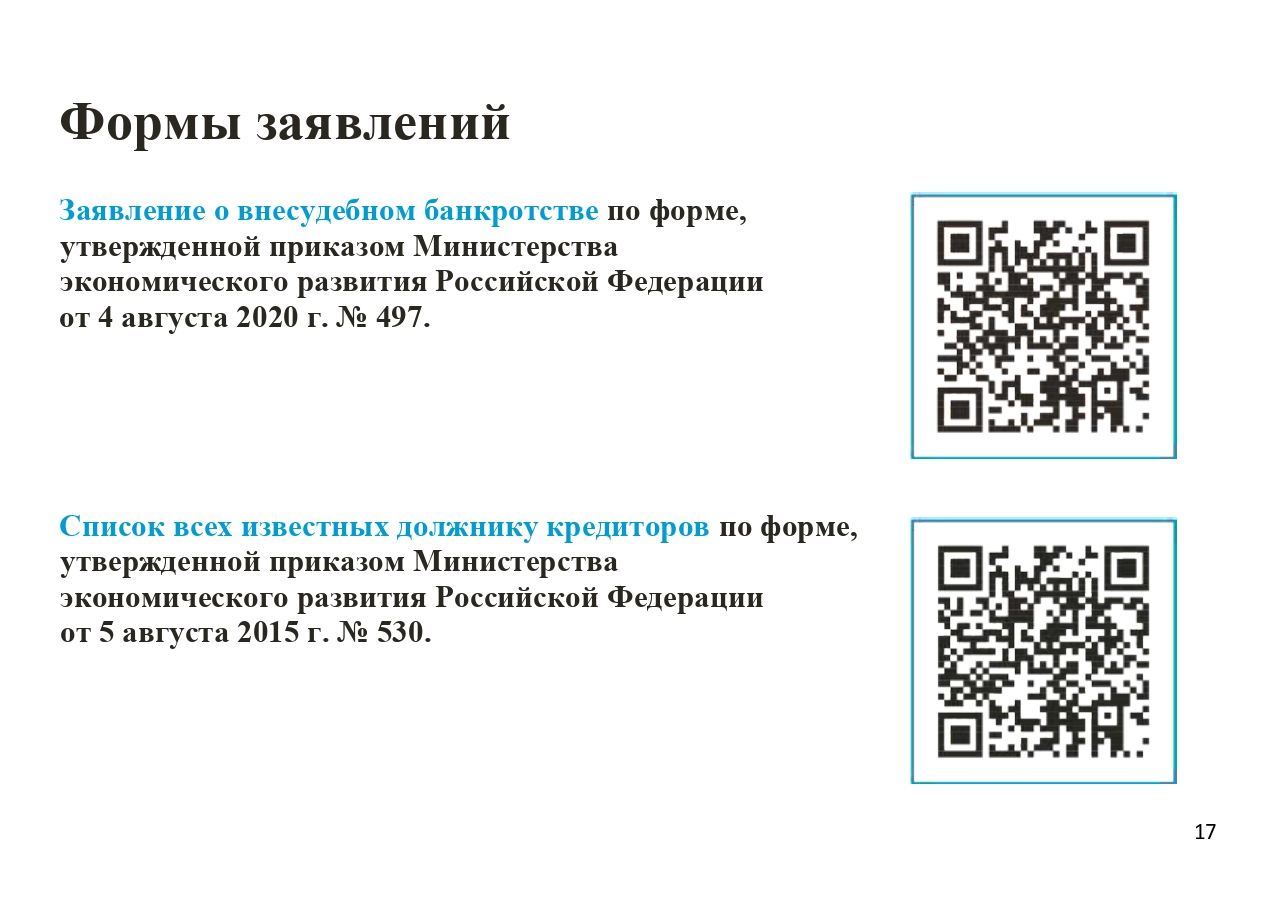 Презентация по банкротству(1)_page-0017